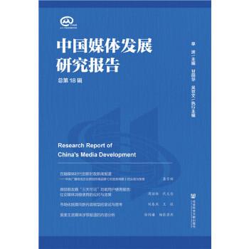 中国媒体发展研究报告-总第18辑(pdf+txt+epub+azw3+mobi电子书在线阅读下载)