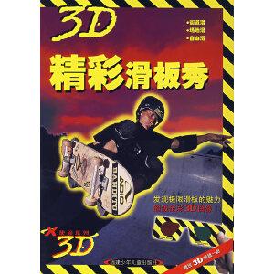精彩滑板秀―X使命3D系列