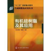 合成树脂及应用丛书--有机硅树脂及其应用 化学工业出版社