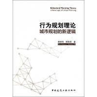 行为规划理论(城市规划的新逻辑)