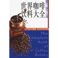 【新书店正版】世界咖啡饮料大全(日)柄*和雄,王永泽世界图书出版公司9787506262446
