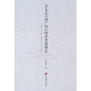 王夫之《诗广传》诗学思想研究