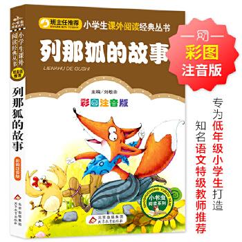 列那狐的故事(彩图注音版)小学生语文新课标必读丛书 全国名校班主任隆重推荐,专为孩子量身订做的阅读书目。畅销10年,经久不衰,发行量超过7000万册,中国小学生喜爱的图书之一。