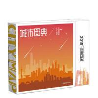 城市图典:中国地图日历2018 9787520402408 ・中国地图出版社 中国地图出版社