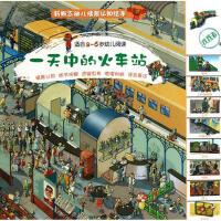 一天中的火车站(适合2-6岁幼儿阅读)――新概念幼儿情景认知绘本
