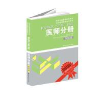 """医学临床""""三基""""训练 医师分册 第四版(新版)吴钟琪湖南科技出版社9787535759955"""