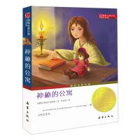 国际大奖小说(升级版)--神秘的公寓