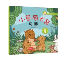 小草原犬鼠贝蒂.5-幸福的动物庄园