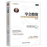 学会投资:让未来无忧的博格投资课(第2版)
