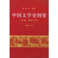 中��文�W史�V要(一)(修�版)・先秦、秦�h文�W