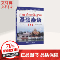 基础泰语1 世界图书出版公司