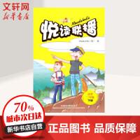 悦读联播(小学三年级)(下)(配光盘)(2010) 艾利斯(PrinthaEllis)