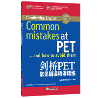 【官方直营】剑桥PET常见错误精讲精练 PET习题 剑桥通用英语公共英语 常见错误解析 书籍 网课 新东方