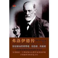 【二手旧书8成新】弗洛伊德传 [美]彼得・克拉玛 译林出版社 9787544748605