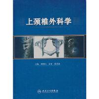 上颈椎外科学谭明生人民卫生出版社9787117131384