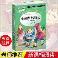 爱丽丝漫游奇境记 教育部新课标推荐书目-人生必读书 名师点评