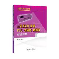 【旧书二手九成新】边学边用边实践 三菱FX3U系列PLC、变频器、触摸屏综合应用 陶飞 9787512397897 中