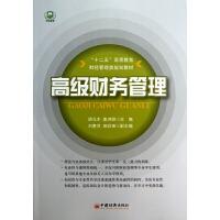 高级财务管理(十二五高等教育财经管理类规划教材)