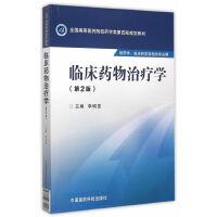 临床药物治疗学(第二版)(全国高等医药院校药学类第四轮规划教材)