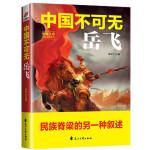 中国不可无岳飞 ――奥森文库民族英雄系列