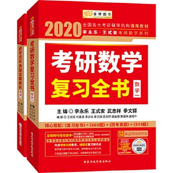2020考研数学 2020李永乐·王式安考研数学 复习全书+历年真题全精解析 数学一(套装共2册) 金榜图书