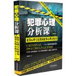 犯罪心理分析�n(犯罪心理大��系列)