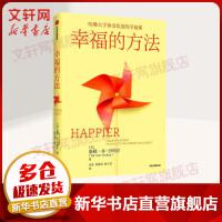 幸福的方法 中信出版社