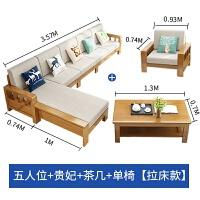实木沙发组合现代中式 简约客厅小户型贵妃转角全实木沙发带拉床 组合