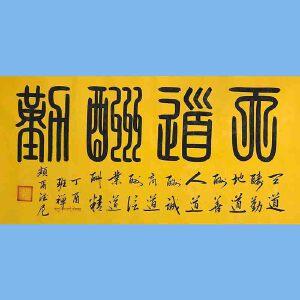 中国佛教协会副会长,中国佛教协会西藏分会第十一届理事会会长十三届全国政协委员班禅额尔德尼确吉杰布(天道酬勤