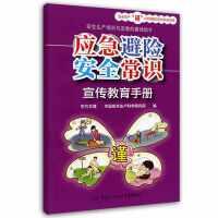 应急避险安全常识宣传教育手册 安全生产月推荐用书