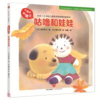 可爱的咕噜汪・第3辑:咕噜和娃娃