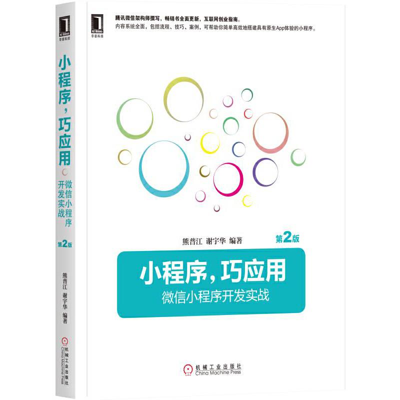 小程序,巧应用 微信小程序开发实战 第2版腾讯微信架构师撰写,畅销书升级