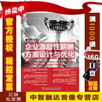 正版包票 企业激励性薪酬方案设计与优化 曹子祥(4DVD)视频讲座光盘影碟片