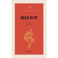 随园食单--中华经典指掌文库 9787101109122
