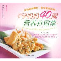 孕妈妈40周营养开胃菜 李宁,汉竹著 文汇出版社9787807416272