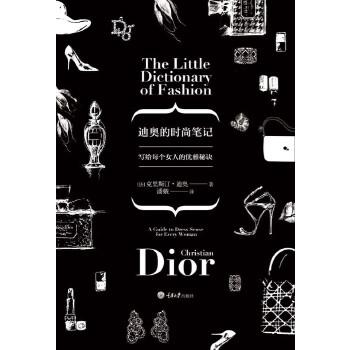 迪奥的时尚笔记 迪奥先生的一本关于时尚文化的著作,是他一生对于时尚的思考与记录,献给每个女人的优雅秘诀。