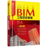 BIM信息技术应用系列图书--BIM工程项目管理