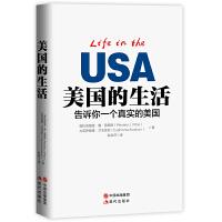 美国的生活:告诉你一个真实的美国