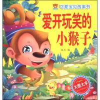 可爱宝贝故事书:小姑娘和大熊(彩图注音版) 张丛 9787542758934