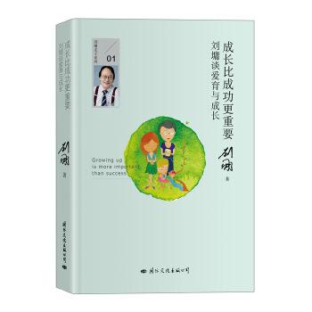 成长比成功更重要:刘墉谈爱育与成长