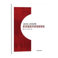 2020―2030年职业健康科研战略规划