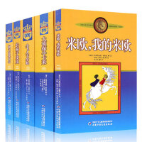 全5本 淘气包埃米尔+长袜子皮皮+小飞人卡尔松+米欧,我的米欧+大侦探小卡莱 林格伦作品选集 全套正版岁儿童文学故事课