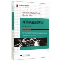 网络舆论波研究/21世纪媒介理论丛书