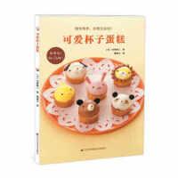 【正版新书直发】可爱杯子蛋糕本桥雅人辽宁科学技术出版社9787538195484