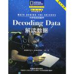 【二手旧书9成新】解读数据(英文注释)/科学背后的数学/国家地理科学探索丛书 (美)约翰逊(Johnson,R.L.)