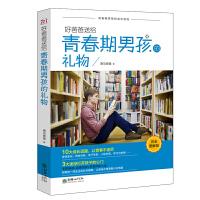 好爸爸送给青春期男孩的礼物 10~18岁男生家庭教育青少年成长励志书 青春期男孩性教育书籍 致青春期男孩 写给青春期男