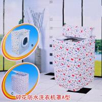 碎花防水洗衣机罩滚筒洗衣机罩防水防晒套子滚筒式全自动通用套罩花色随机
