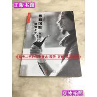 【二手九成新】恨着恨着就爱上了杜子建谬论集杜子建 著北京联合出版公司