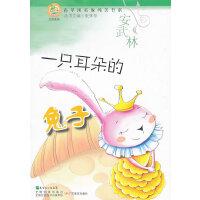 青苹果文库・文学系列:青苹果名家纯美书系・一只耳朵的兔子