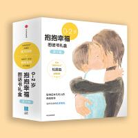 小活字世界经典图话书系列:0-2岁抱抱幸福图话书礼盒・第1辑(全6册)
